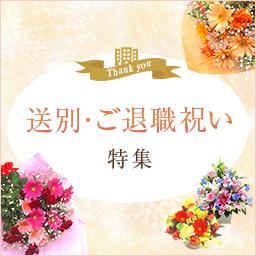 フラワーショップ花樹園 プレゼント ギフトに最適なお花を全国宅配 配達